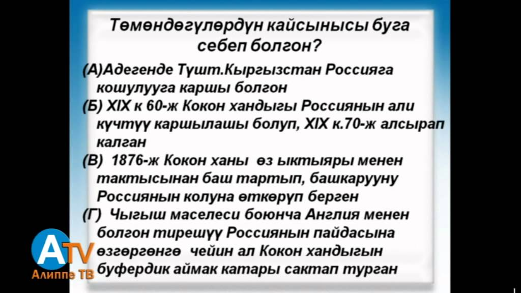 Кыргызстан тарыхы боюнча билеттер 9 класс