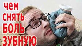 ★Чем снять зубную боль быстро. Обезболивающее от зубной боли. Народные средства.