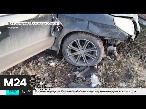 В Долгопрудном легковушка сбила людей на остановке - Москва 24