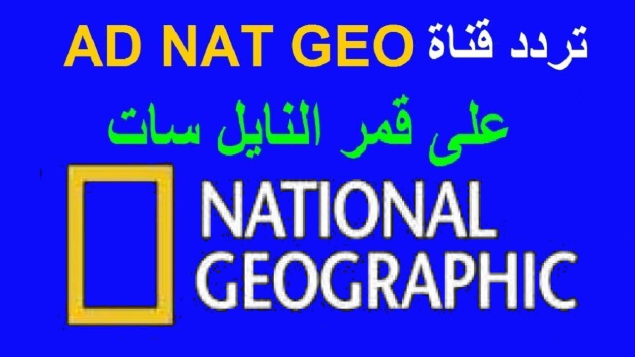 تردد قناة AD NAT GEO على قمر النايل سات بجودة HD ناشونال جيوغرافيك ابو ظبي تردد