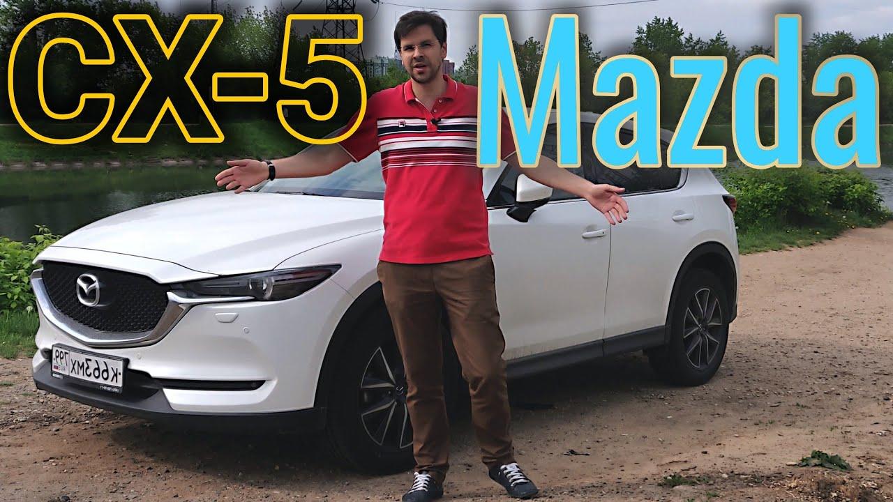 Новая Mazda CX-5 2018// Автообзорщики врут? Не все так гладко...