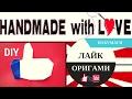 Поделки - Лайк Как сделать оригами лайк LIKE из бумаги по схеме Tadashi Mori. DIY Поделки своими руками! ЛЕГКО