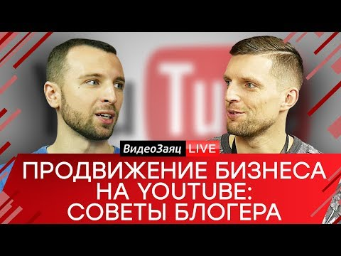 Продвижение бизнеса на Youtube - Павел Багрянцев. Youtube для бизнеса.