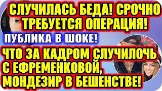 Дом 2 Свежие Новости ♡ 27 ноября 2019. Эфир (27.11.2019).
