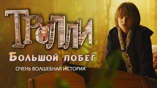 """Фильм """"ТРОЛЛИ БОЛЬШОЙ ПОБЕГ"""" фэнтези приключения"""