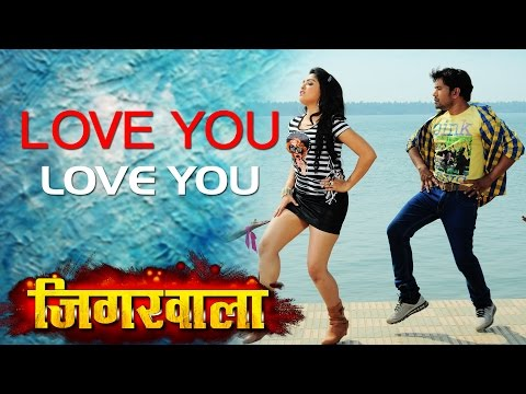 LOVE YOU - LOVE YOU [ New Bhojpuri Video Song 2015 ] Feat.Nirahua & Aamrapali - Jigarwala