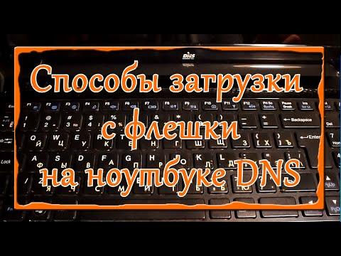 Как загрузиться  с флешки на ноутбуке DNS
