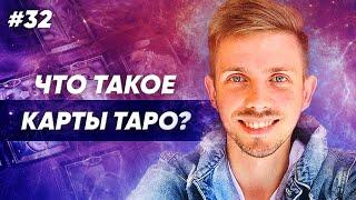 Что такое карты Таро? В чем помогут разобраться карты Таро? Вадим Безделев. Таро для начинающих