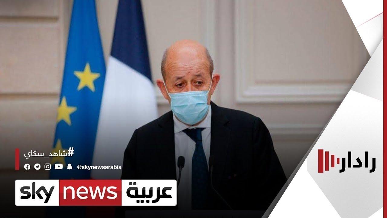 فرنسا وتركيا/لودريان: نرحب بوقف الهجمات الكلامية مع أنقرة | #رادار  - نشر قبل 2 ساعة