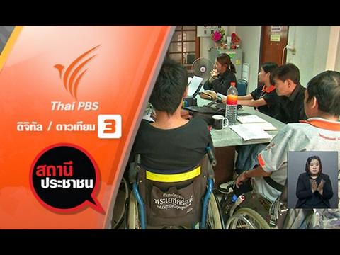 """รวมพลังจ้างงานคนพิการ """"ปันรักเป็นพลัง"""" - วันที่ 14 Feb 2017"""