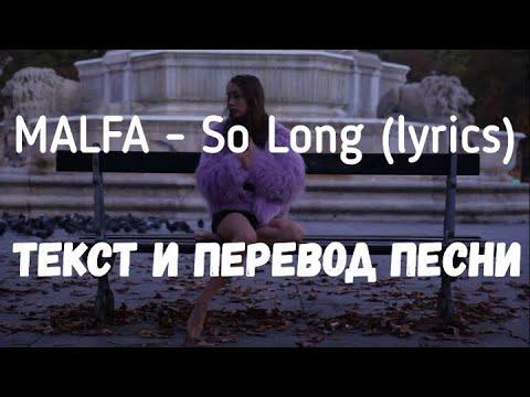 MALFA — So Long (lyrics текст и перевод песни)
