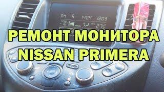 Ta'mirlash-uchun monitor Nissan Liga P12