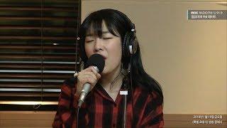 [Jeong Yumi's FM date]Special Invitations.CHEEZE - Love You,치즈 - 좋아해[정유미의 FM데이트] 20180125