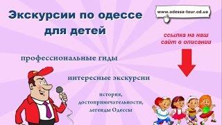 Экскурсии по Одессе для детей(Экскурсии по Одессе для детей == http://odessa-tour.od.ua/ == Помогите своим детям полюбить Одессу! Экскурсии по Одессе..., 2015-04-17T21:14:09.000Z)