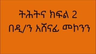 ትሕትና ክፍል 2 ዲ/ን አሸናፊ መኮንን Tihtina Part 2 Deacon Ashenafi Mekonnen
