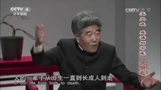 《文明之旅》 20170624 王凤岐 成语与中医   CCTV-4