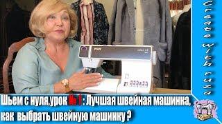 Шьем с нуля,урок № 1 : Лучшая швейная машинка, как  выбрать швейную машинку ?