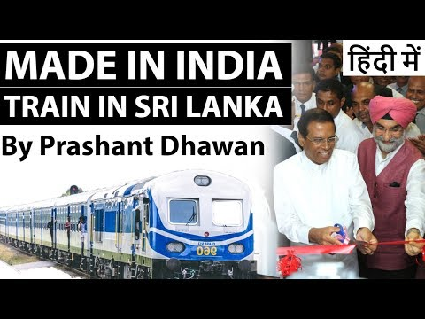 Made in India Trains in Sri Lanka Boost for Relations Current Affairs 2019