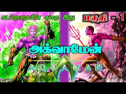 Aquaman - The Trench - 1 (DC Comics) explained in Tamil/அக்வாமேன் காமிக்ஸ் தமிழில்