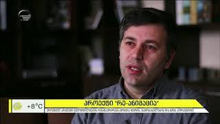 """ქართული მულტფილმების ახალი სიცოცხლე, """"იმედი"""". 23.10.2019"""
