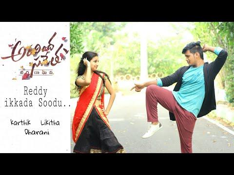 reddy ikkada soodu cover song || aravinda sametha || jr. ntr || pooja hegde ||
