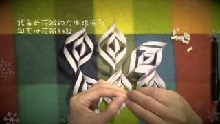 立體紙雪花製作影片 3D Origami Paper Snowflake Tutorial