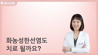 화농성한선염도 치료 될까요? 박연경 한의사.