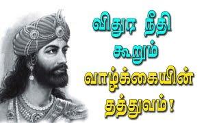 விதுர நீதி கூறும் வாழ்க்கையின் தத்துவம்! - YouTube