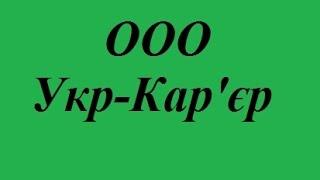 тротуарные плитки под заказ дорожный бордюр еврокольца Николаев купить цены  77недорого(, 2015-08-06T09:01:21.000Z)