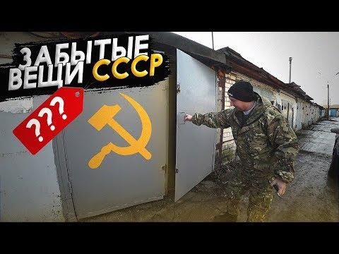 ЗАБЫТЫЕ ВЕЩИ СССР В СТАРОМ ГАРАЖЕ