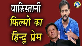 Video Love for Hindus in Pakistan's Movies will move you | Reaction Video | AKTK download MP3, 3GP, MP4, WEBM, AVI, FLV September 2019