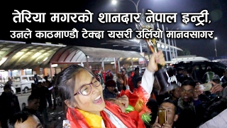 तेरिया मगरको शानदार नेपाल इन्ट्री, उनले काठमाण्डौ टेक्दा उर्लियो मानवसागर - Teriya Magar In Nepal