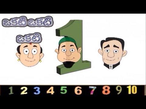 Telugu Rhymes -Okati Okati Okati| ఒకటి ఒకటి ఒకటి| Children Telugu Animation Rhymes And Stories