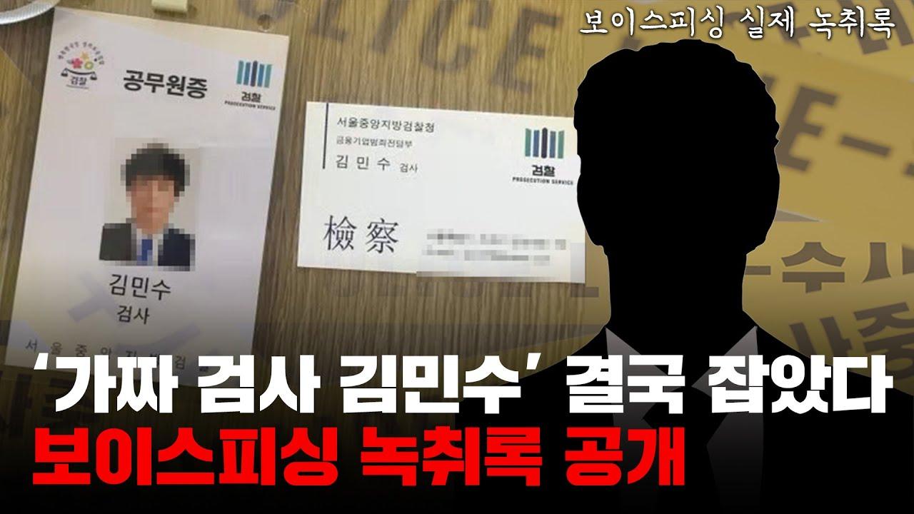 '김민수 검사' 사칭 보이스피싱 일당 모두 검거