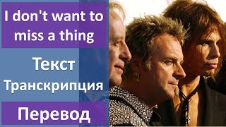 Aerosmith I Don T Want To Miss A Thing текст перевод транскрипция