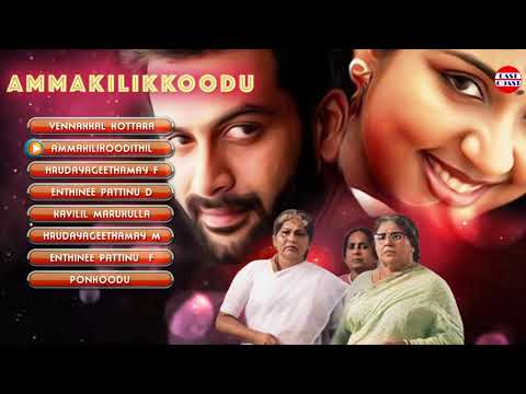ammakkilikoodu malayalam movie songs