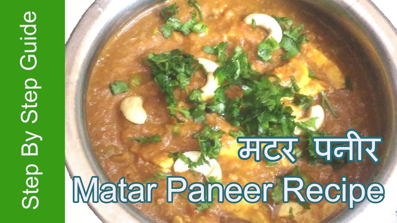 Hairstyle Ki Vidhi : ??? ????- Matar Paneer Recipe in Hindi - YouTube