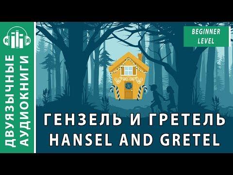 Аудиокнига на английском языке с переводом (аудио): Гензель и Гретель, Hansel and Gretel