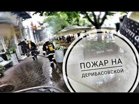 Пожар на Дерибасовской. Пожар Одесса. Fire In Odessa