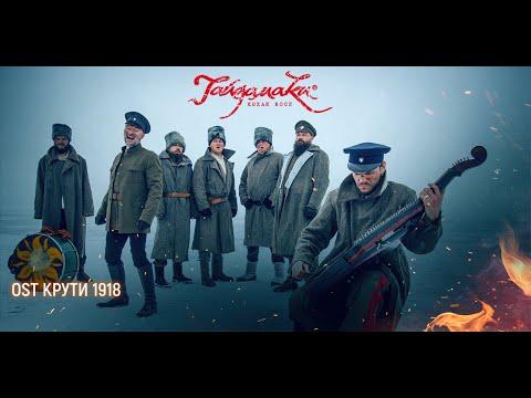 """ГАЙДАМАКИ - """"Чорна Рілля"""", саундтрек до фільму """"Крути 1918"""""""
