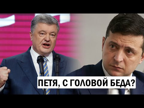 Срочно - конец всем переговорам - Порошенко перешёл черту, Зеленский не выдержал - новости