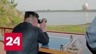 Смотреть видео Под руководством Ким Чен Ына в КНДР прошли ракетные пуски - Россия 24 онлайн