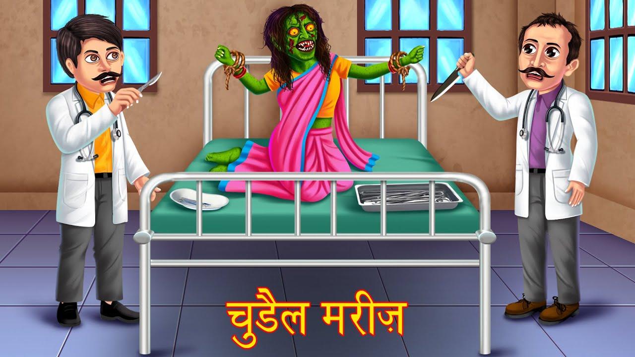 चुड़ैल मरीज़ | Haunted Hospital | Horror Stories in Hindi | Bhootiya Kahaniya | Moral Stories | Kahani