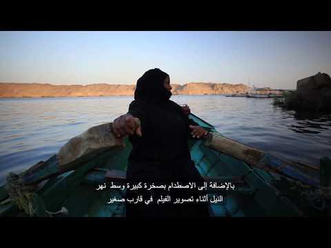Director-s Speak: Hanan Youssef Abdalla حنان يوسف عبداللة  - نشر قبل 3 ساعة