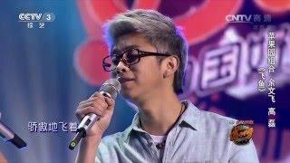 中国好歌曲歌曲《飞鱼》演唱:苹果园组合