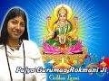 Vishnu Puran - Samudra Manthan Katha Part 5 by Gurumaa Rokmani Ji