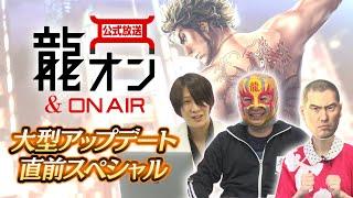 龍オン&ON AIR  大型アップデート直前スペシャル