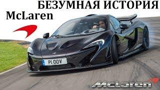 McLaren. ГИПЕРКАРАМ ЗАКОНЫ ФИЗИКИ НЕ ПОМЕХА. McLaren F1 и P1.