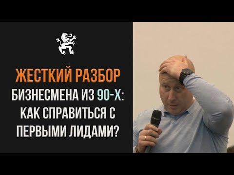 Жесткий разбор бизнесмена из 90-х от Петра Осипова! | Бизнес Молодость