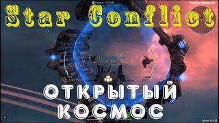 Star Conflict 3 - Открытый космос. Бесплатный Mmo экшн про космос симулятор пилота звездолёта